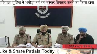 Patiala Police got Success Kingpin of Drug Supply Chain in Patiala & Sangrur Districts is arrested