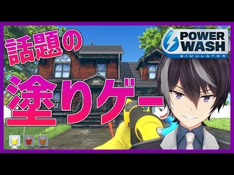 逆 ス プ ラ 【PowerWash Simulator】