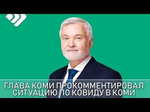 Владимир Уйба прокомментировал эпидситуацию и ход вакцинации в Коми.