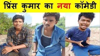 Prince Kumar Comedy | Prince Comedy | Prince Kumar | Vigo Video | PRIKISU Series | Part 189