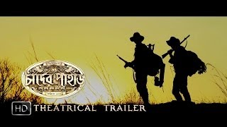 Chander Pahar | Theatrical Trailer | Dev | Kamaleswar Mukherjee