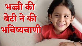 Harbhajan Singh की बेटी ने मैच से पहले की भविष्यवाणी, कहा KKR....Video