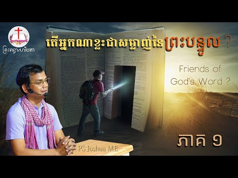 Who is the friend of God's Word  Part 1