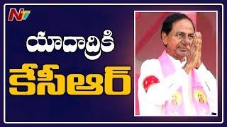 CM KCR to Visit Yadadri Sri Lakshmi Narasimha Swamy Temple Today | NTV