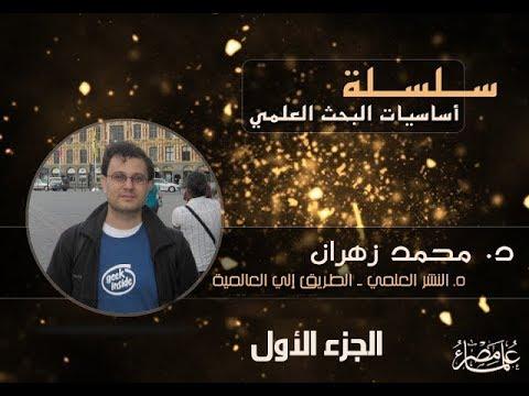 معامل علماء مصر | أساسيات البحث العلمي | المحاضرة الخامسة | الجزء الأول ES-LABS Lec5, Part1