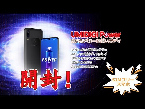 あの伝説のスマホがついに登場!UMIDIGI Power開封レビュー!