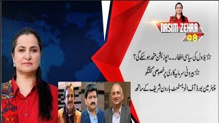 Hamid Mir Exclusive Talk On Bilawal Bhutto, Maryam Nawaz Iftar Dinner | Nasim Zehra@8