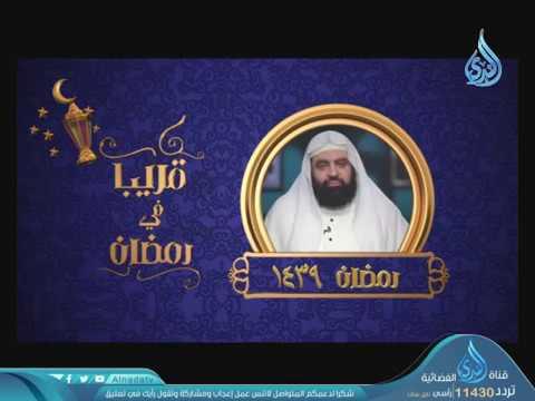قريبا في رمضان على شاشة قناة الندى الشيخ الدكتور متولي البراجيلي