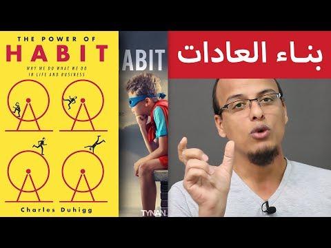 علي وكتاب - بناء العادات