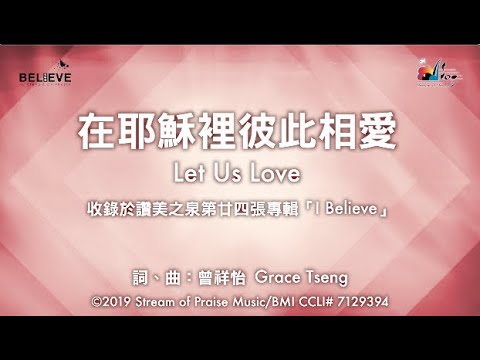 Let Us Love MV - (24) I Believe []