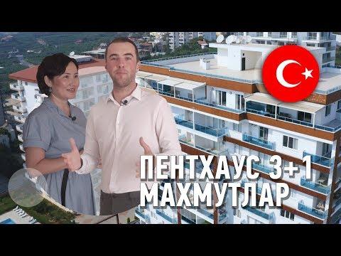 Пентхаус-дуплекс 3+1 в Махмутларе! Последний в комплексе от застройщика! | Недвижимость в Турции photo