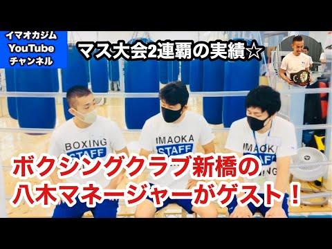 【フリートーク 八木マネージャー編】