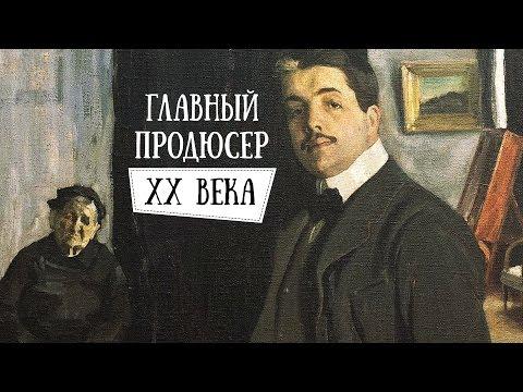 Главный продюсер ХХ века photo
