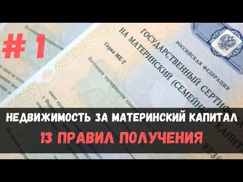Материнский капитал 2019. 13 правил получения. photo