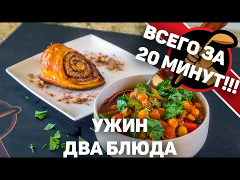 Быстрый ужин с десертом. Фрикадельки из говядины с нутом и Слойки.  Рубрика Ужин за 20 минут.