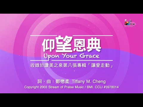 Upon Your Grace MV -  (08)  Love Overflows