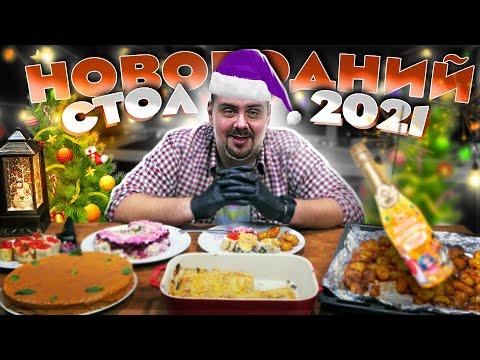 НОВОГОДНИЙ СТОЛ 2021 | Недорого, не очень запарочно