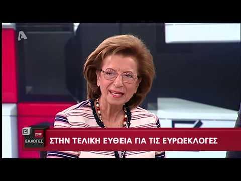 Λυδία Μουζάκα-Ιωαννίδου στον Alpha TV (Εκλογές 2019, 20-5-2019)