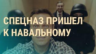 Обыски ФБК ВЕЧЕР