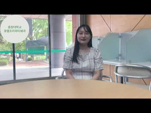 충청대학교 호텔조리파티쉐과 홍보영상(장학금) 프리뷰 이미지