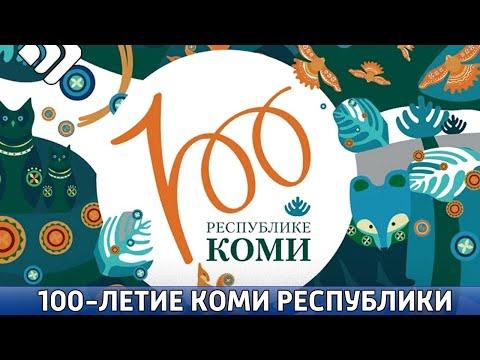 Сегодня знаменательный для Республики Коми день  Нашему региону исполнилось 100 лет