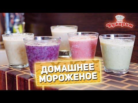 6 РЕЦЕПТОВ МОРОЖЕНОГО: Максимально простой и полезный летний десерт!