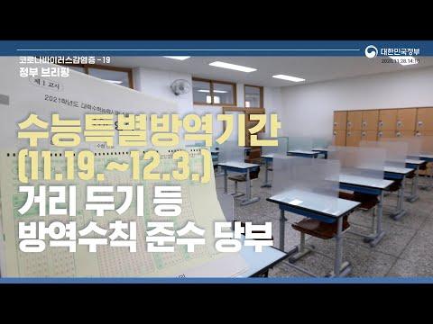 수능특별방역기간(11.19.~12.3.) 수험생 안전하게 시험 치를 수 있도록 l 11.28일 14시 10분 정부브리핑