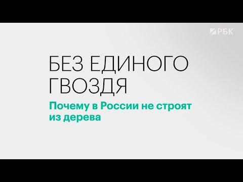 Почему в России не строят из дерева photo