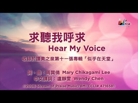 Hear My Voice MV -  (11J)  Just Like Heaven