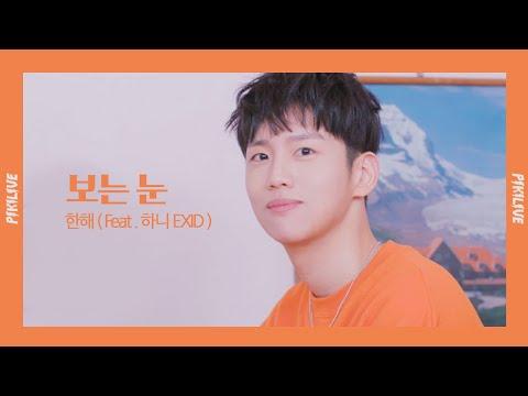 Eyes (Piki Live Version) [Feat. Hanhae]