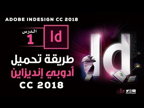 1- طريقة تحميل برنامج أدوبي إنديزاين :: Adobe InDesign CC 2018