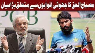 Misbah ul Haq Denies Applying For Head Coach Position | 21 August 2019 | Express News