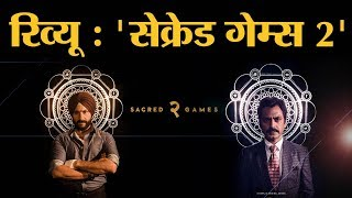 Review   Sacred Games 2 Review, streaming on Netflix
