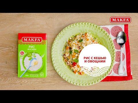 Рецепт риса Жасмин MAKFA с кешью и овощами