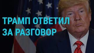 Трамп — разговоре