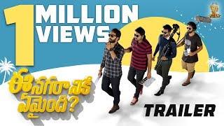 Ee Nagaraniki Emaindi Telugu Movie Online Ratings | Ee