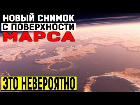 В NASA ПАНИКА!!! СПУТНИК ОБНАРУЖИЛ ОГРОМНОЕ МОРЕ НА МАРСЕ!!! (26.05.2020) ДОКУМЕНТАЛЬНЫЙ ФИЛЬМ HD