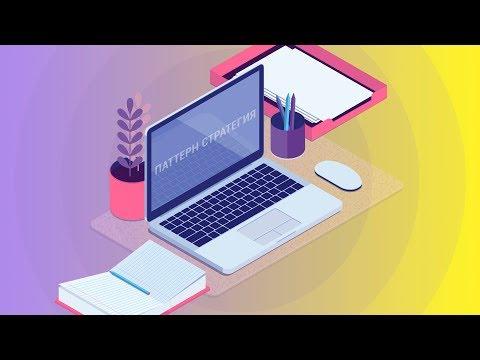 Паттерн Стратегия — пример применения концепций ООП [GeekBrains]
