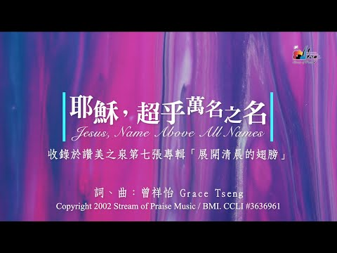 Jesus, Name Above All NamesMV (Official Lyrics MV) -  (7)