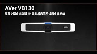 VB130 Pro 產品介紹