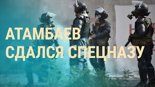 Сторонники Атамбаева отбивались