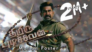 Video Trailer Thimiru Pudichavan