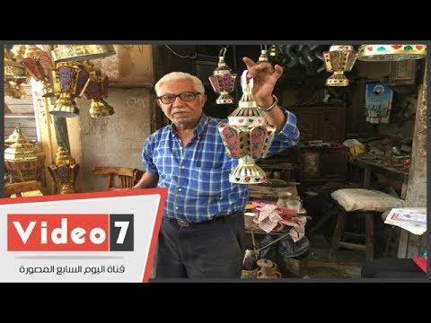 بالفيديو..حكاية عم عتمان أقدم صانع فوانيس رمضان بالمحلة