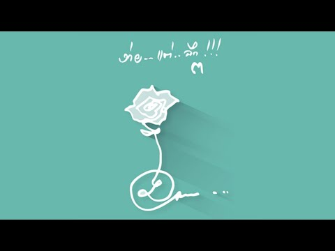 ง่ายแต่ลึก 3 |EP.16| : อวิชชา