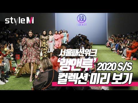 서울패션위크 '랭앤루' 2020 S/S 컬렉션 미리보기