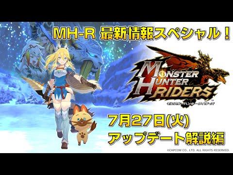 第六回「モンスターハンター ライダーズ」最新情報スペシャル!のサムネイル