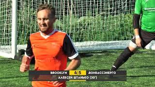 Обзор матча | BROOKLYN 5-8 ДОНБАСCЭНЕРГО #SFCK Street Football Challenge Kiev