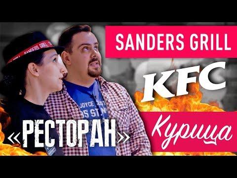 Ресторан от KFC - SANDERS GRILL by kfc | Обзор photo