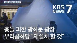 행정대집행 30분 전 천막 자진 철거…비용 피하려고? / KBS뉴스(News)