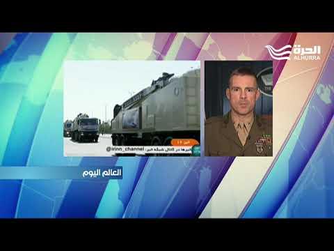"""الرد الأميركي حول إستعراض إيران لصاروخ """"خرمشهر"""